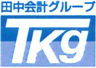 田中会計グループ[TKG]
